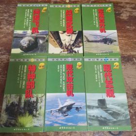 军用直升机+间谍飞机+战略武器+特种部队+现代军舰+现代攻击机(6册合售)