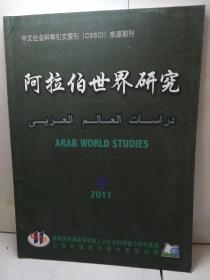 阿拉伯世界研究2011-4