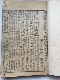 象吉(24山分经坐度)