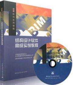 BIM软件系列教程 结构设计软件高级实例教程(含光盘) 9787112155187 深圳市斯维尔科技有限公司 中国建筑工业出版社
