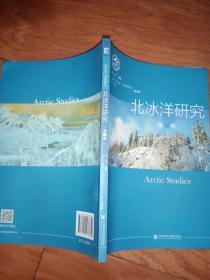 北冰洋研究(第2辑)