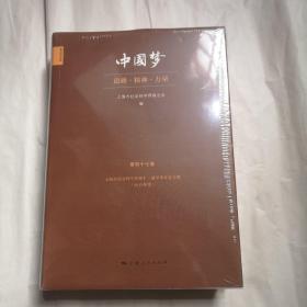 上海市社会科学界第11届学术年会文集·中国梦:道路·精神·力量(第47卷)(2013年度)(全新未拆封)