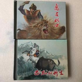 虎皮战士   巴扎的新生(二册合售)