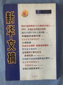新华文摘 2003.7(总第295期)