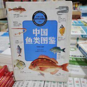 中国鱼类图鉴