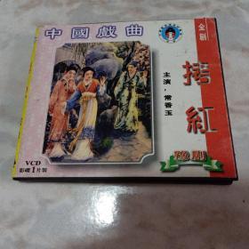 老光盘……豫剧《拷红》常香玉演唱(1张vcd)