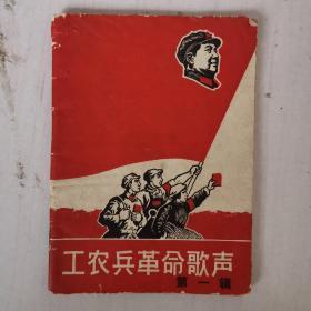 工农兵革命歌声 第一辑