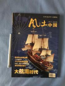 焦点 风土中国 2006.10