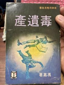 毒遗产(79年初版)