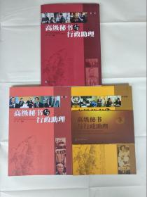 高级秘书与行政助理 第一辑、第二辑、第三辑