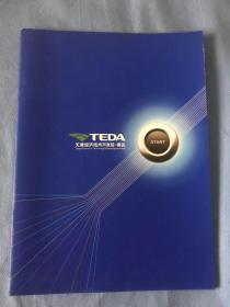 天津经济技术开发区泰达 (开发区简介手册)