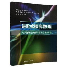 进阶式探究物理 大学物理混合教学模式学生用书