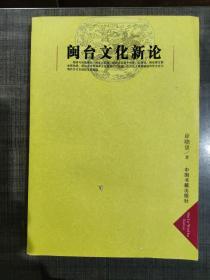 闽台文化新论