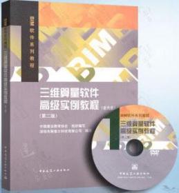 BIM软件系列教程 三维算量软件高级实例教程(第二版)(含光盘) 9787112140473 深圳市斯维尔科技有限公司 中国建筑工业出版社