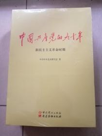 中国共产党的九十年(上,中,下册)
