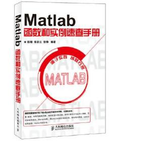 Matlab函数和实例速查手册