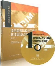 BIM软件系列教程 项目管理与投标工具箱软件高级实例教程(第二版)(含光盘) 9787112141548 深圳市斯维尔科技有限公司 中国建筑工业出版社