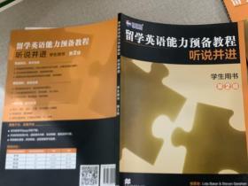 留学英语能力预备教程