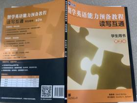 留学英语能力预备教程读写互通
