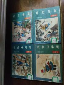 水浒连环画(名字看图)26本合售