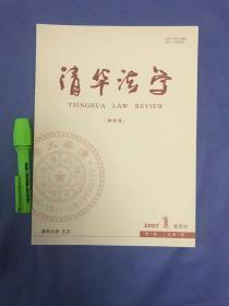 清华法学 2007年第1期 (创刊号 罕品)