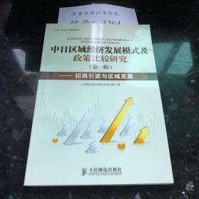 中日区域经济发展模式及政策比较研究. 第一辑. 招商引资与区域