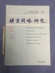 语言战略研究 2016.1 (创刊号 罕品)