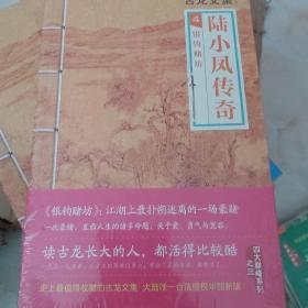 陆小凤传奇4:银钩赌坊