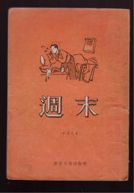 50年代插图本经典读物  小品文集《周末》方成、李滨生等插图