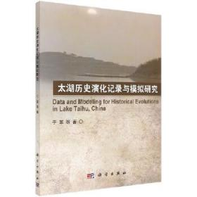 太湖历史演化记录与模拟研究