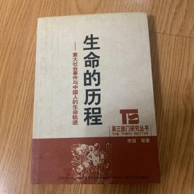 生命的历程:重大社会事件与中国人的生命轨迹
