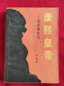 康熙皇帝—宫廷除奸记