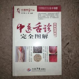 中医舌诊完全图解(吴中朝  编箸)