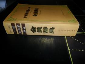 中国美术家协会会员辞典