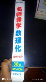名师导学 数理化 适用于高中(3CD-ROM)