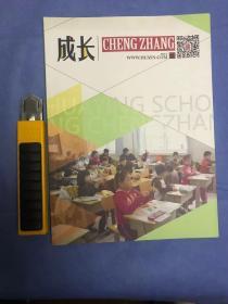 成长 2015.3 (天津华英学校刊物)