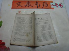 中华活页文选63 孔子世家 1962年tg-132如图封底油点