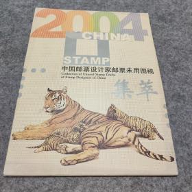 中国邮票设计家邮票未用图稿集萃(活页9张)