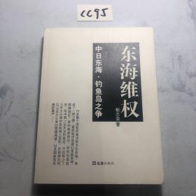 东海维权:中日东海·钓鱼岛之争  签名本