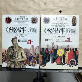 人类文化正典:《圣母玛利亚的故事》《美神维纳斯的故事》《耶稣的故事》《圣经故事(旧约篇)》《圣经故事(新约篇)》共计五本(全彩图本)(含盘)