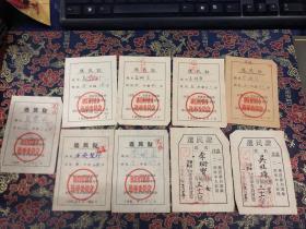50年代 宁波选民证
