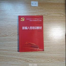 新编入党培训教材 李文辉 研究出版社 9787801684608
