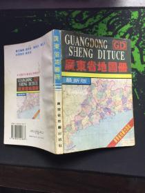 广东省地图册