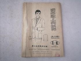 男西装上衣纸样【1-8】787×1092毫米全张