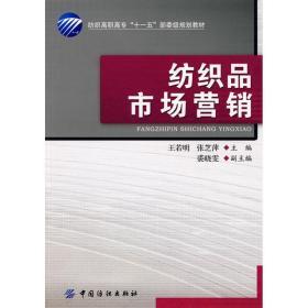 纺织品市场营销王若明中国纺织工业出版社9787506452021