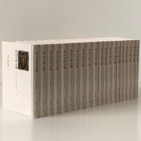 憨山大师全集 精装全20册