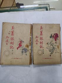 武侠小说《玉箫银剑记 》存2册第二  五集