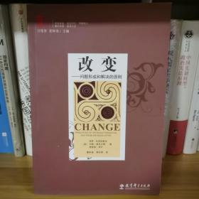改变:问题形成和解决的原则
