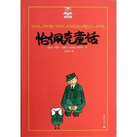 新华书店正版夏洛书屋?恰佩克童话(D2辑)恰佩克9787532761494上海译文出版社