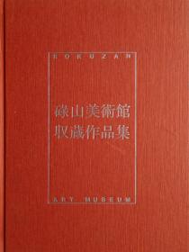 碌山美术馆收藏作品集
